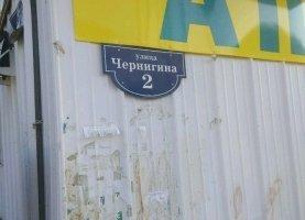 От хозяина - фото. Купить однокомнатную квартиру от хозяина без посредников, Пермский край, улица Чернигина, 2 - фото.